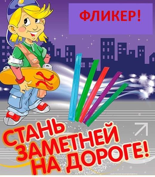 Правила безопасного поведения на дороге. ГУО «Волковысский ...